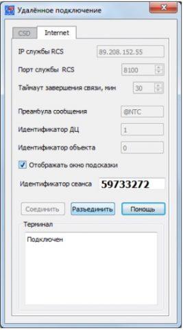 Удаленное подключение через службу RCS