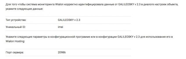 Настроки для подключения GslileoSky версии 2.3 к серверу Wialon