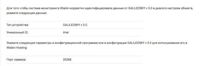 Настроки для подключения GslileoSky версии 5.0 к серверу Wialon
