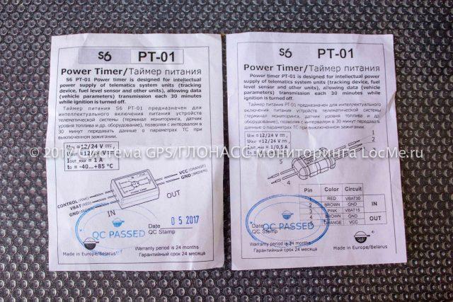 Паспорт таймера питания PT-01