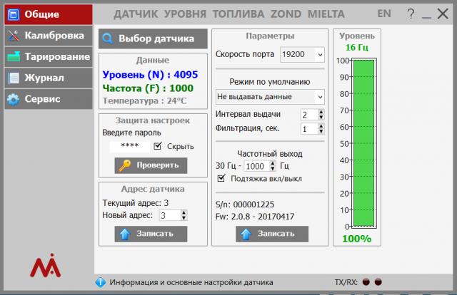 Конфигуратор датчика уровня топлива Mielta Zond - главная страница