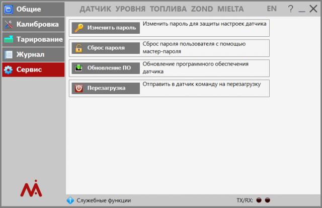 Конфигуратор датчика уровня топлива Mielta Zond - меню сервис