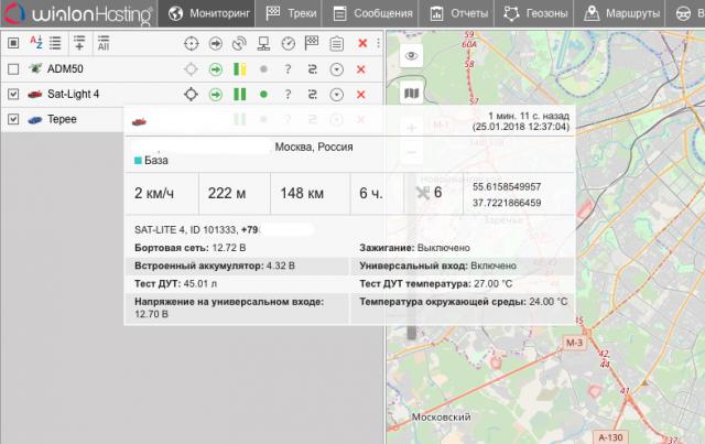Регистрируем показания датчика уровня топлива ITALON в системе мониторинга Wialon