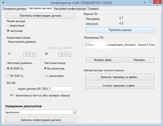 Конфигуратор ДУТ ITALON - настройки датчика