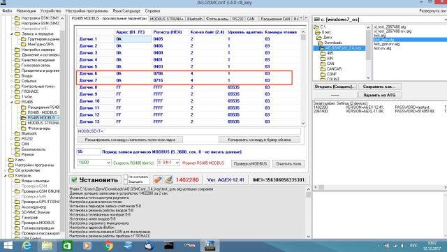 Конфигуратор AutoGRAPH GSM