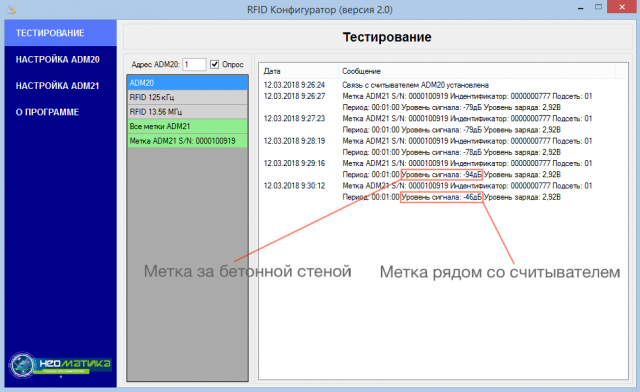 RFID-конфигуратор Неоматика для считывателя ADM20 и меток ADM21