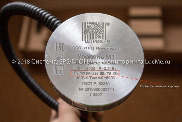 Нанесена взрывозащитная маркировка - ДУТ Уровень М1