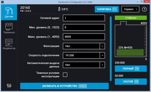 Omnicomm Configurator 6