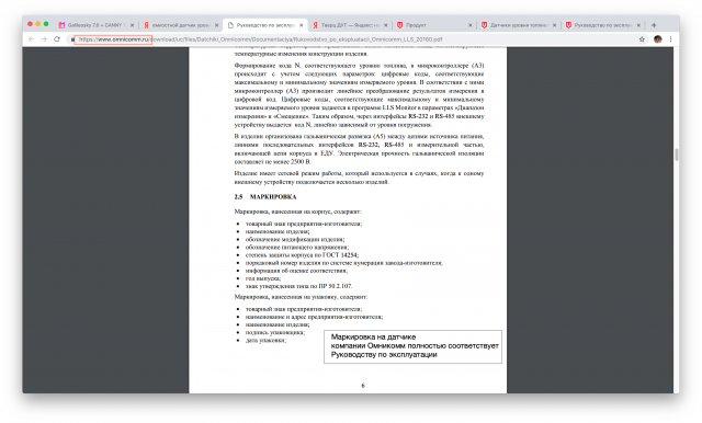 Страница из руководства по эксплуатации датчика Omnicomm