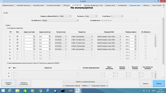 Настройки протокола ModBus - конфигуратор Навтелеком