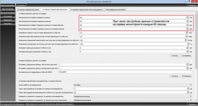 Конфигуратор контроллера RC mini - настройки параметров движения