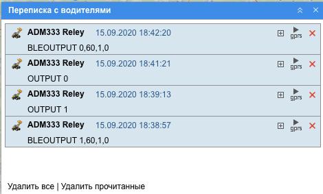 В ответ на команды управления трекер ADM333BLE присылает текстовые сообщения