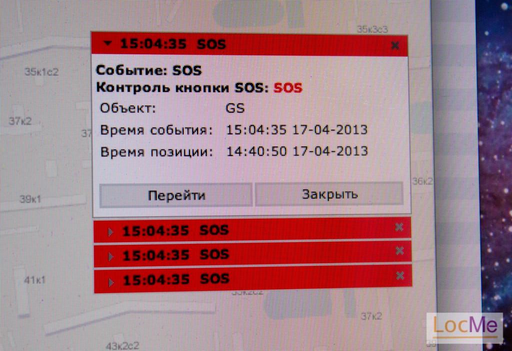 СОбытие регистрируется в системе GPS / GLONASS мониторинга LocMe