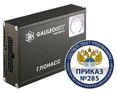 Терминал GalileoSky 5.1