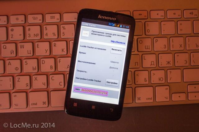 locme-tracker-2014-7054