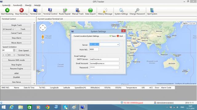 Экран системных установок программы GPS Tracker