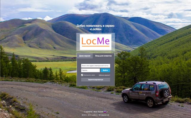Новая верcbя системы GPS / ГЛОНАСС мониторинга подвижных объектов LocMe.ru