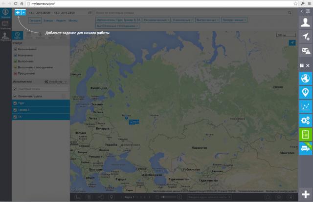 Интерфейс приложения Задания системы GPS / ГЛОНАСС мониторинга LocMe.ru