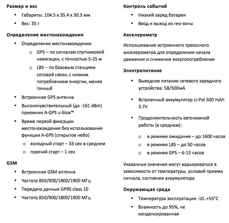Технические характеристики PetTracker TbPt MSP-340