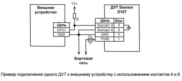 Схема подключения контактов 4 и 8 ДУТ Siensor