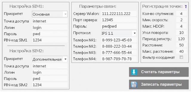 Программа конфигуратор трекера МИЭЛТА М3