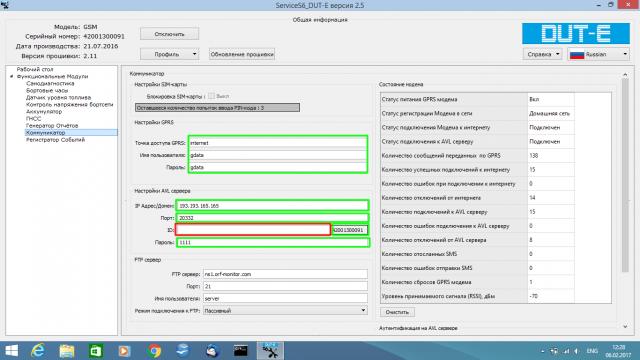 Функциональный модуль коммуникатор в ПО ServiceS6_DUT-E