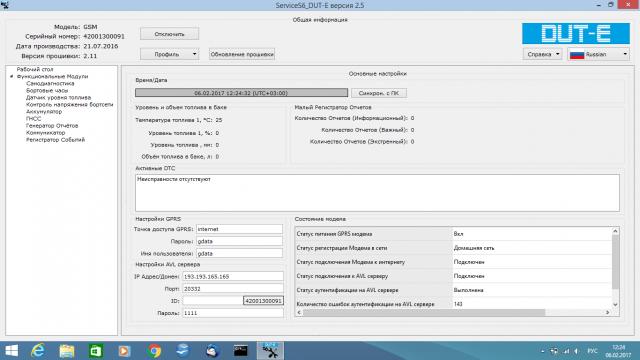Главное окно программы ServiceS6_DUT-E