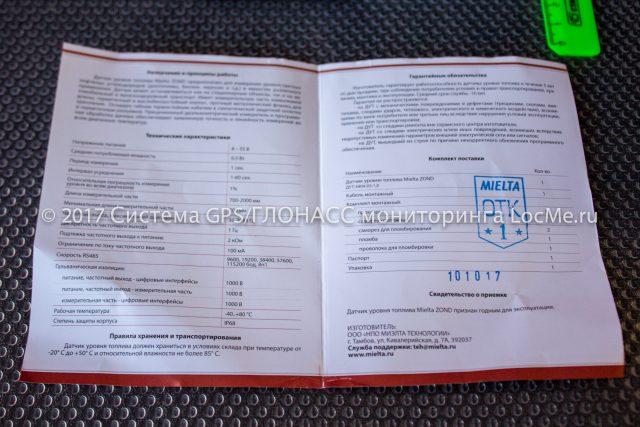 Паспорт датчика уровня топлива Mielta ZOND