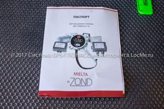 Паспорт датчика уровня топлива Mielta