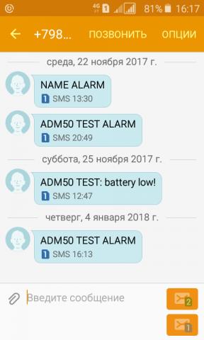 Cмс сообщения от трекера Неоматика ADM50
