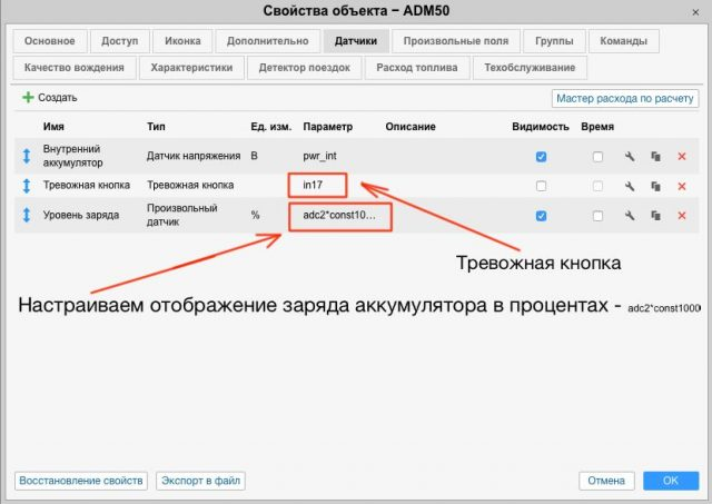 Свойство объекта ADM50 - настройка датчиков