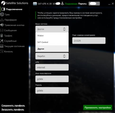 Конфигуратор Sat-Lite 4 - вкладка подключение