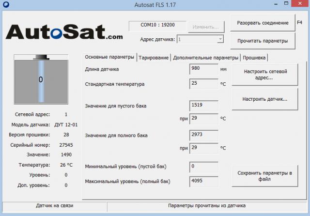 Интерфейс программы Autosat FLS