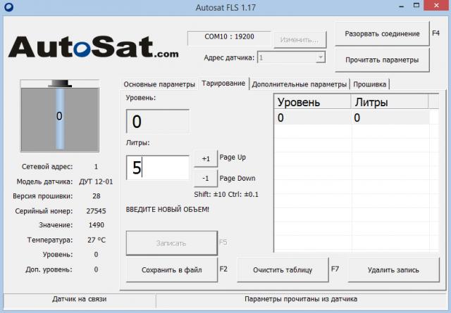 Программа Autosat FLS - вкладка Тарировка