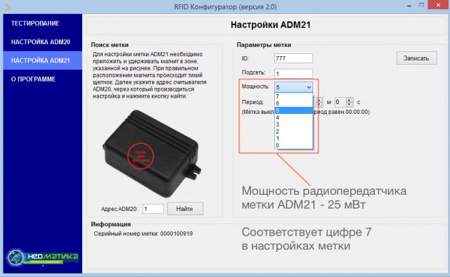 RFID-конфигуратор Неоматика - настройка метки ADM21