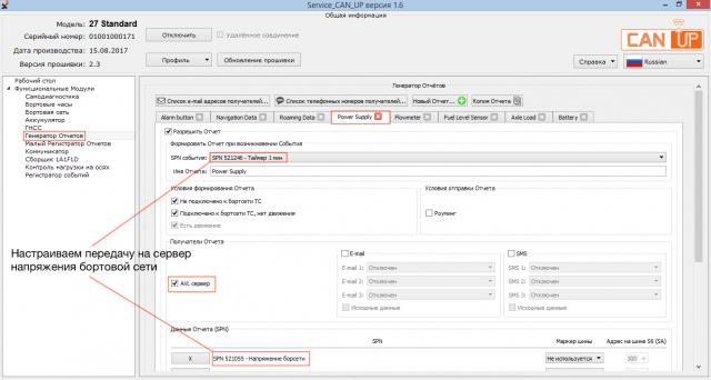 Конфигуратор Service CAN UP - генератор отчетов